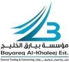 WATER TREATMENT CHEMICALS from BAYAREQ AL KHALEEJ GEN. TRAD. & CONT. EST