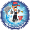 CLEANING AND JANITORIAL SERVICES AND CONTRACTORS from ALSHRAKANE UNITED